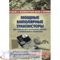 Мощные биполярные транзисторы